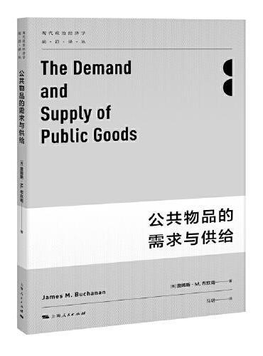 公共物品的需求与供给(现代政治经济学前沿译丛)