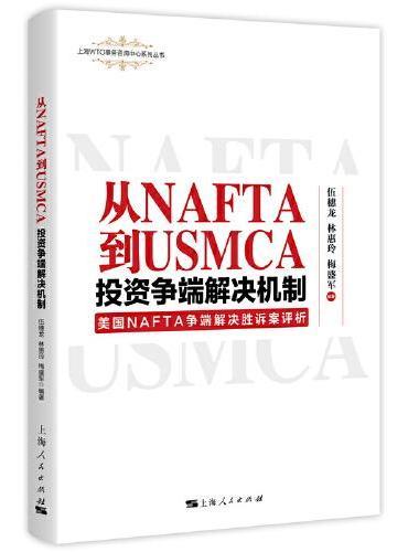 从NAFTA到USMCA:投资争端解决机制--美国NAFTA争端解决胜诉案评析
