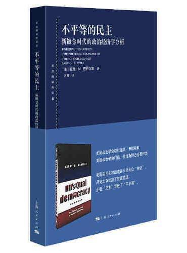 不平等的民主--新镀金时代的政治经济学分析(东方编译所译丛)