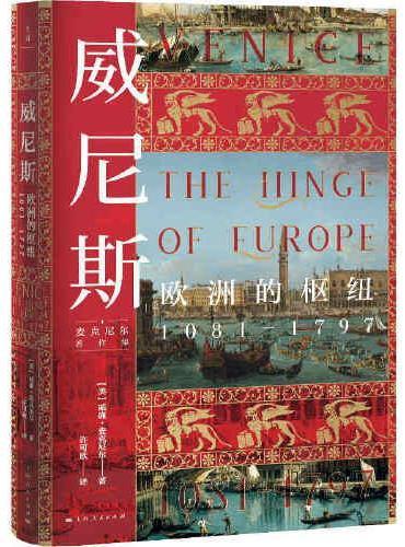 威尼斯——欧洲的枢纽1081-1797(麦克尼尔著作集)