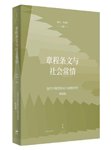 章程条文与社会常情(近代中国的知识与制度转型研究系列)