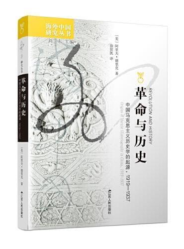 海外中国研究丛书·革命与历史:中国马克思主义历史学的起源,1919-1937