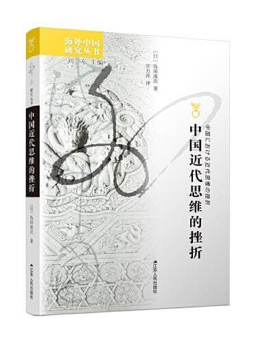 海外中国研究丛书·中国近代思维的挫折