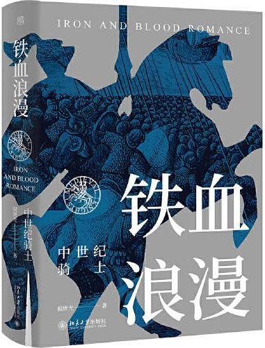 铁血浪漫:中世纪骑士(精装珍藏版)