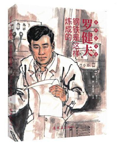 罗健夫 最美奋斗者 连环画 小人书 小学生阅读 励志教育