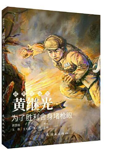 黄继光 最美奋斗者 连环画 小人书 小学生阅读 励志教育