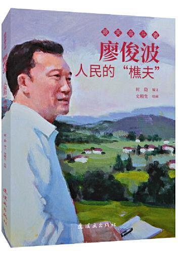 廖俊波 最美奋斗者 连环画 小人书 小学生阅读 励志教育