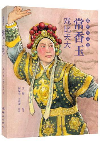 常香玉 最美奋斗者 连环画 小人书 小学生阅读 励志教育