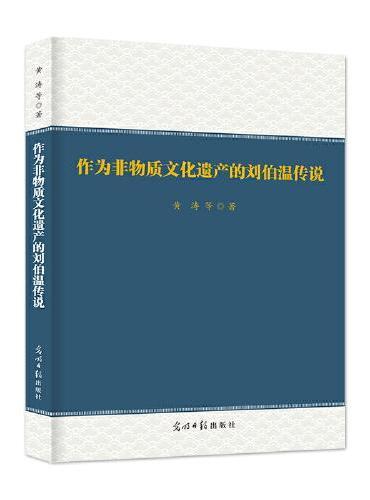 作为非物质文化遗产的刘伯温传说