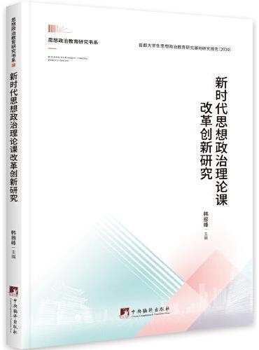新时代思想政治理论课改革创新研究