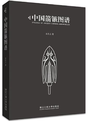 中国箭镞图谱