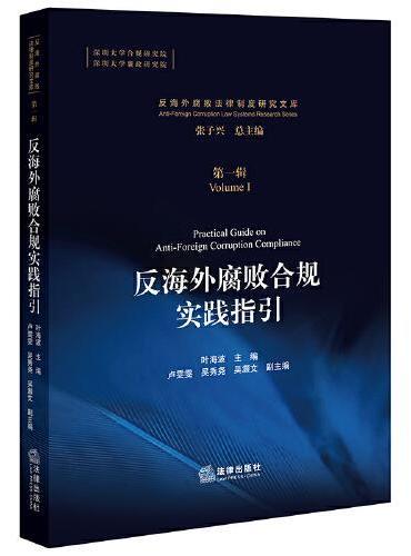 反海外腐败合规实践指引