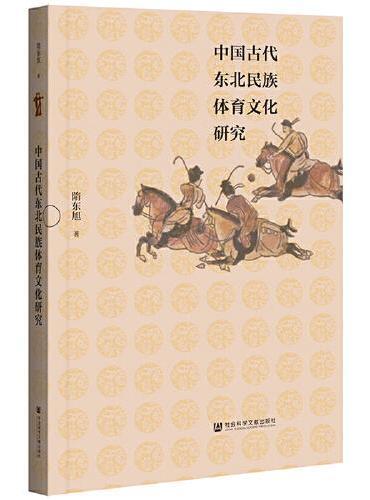 中国古代东北民族体育文化研究
