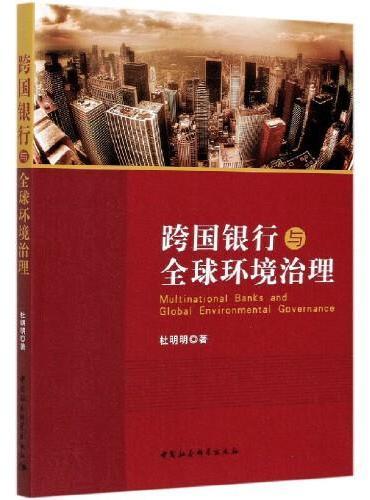 跨国银行与全球环境治理
