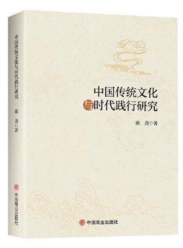 中国传统文化与时代践行研究
