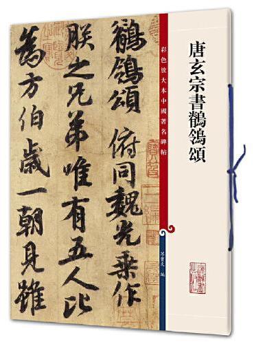 唐玄宗书鹡鸰颂(彩色放大本中国著名碑帖·第九集)