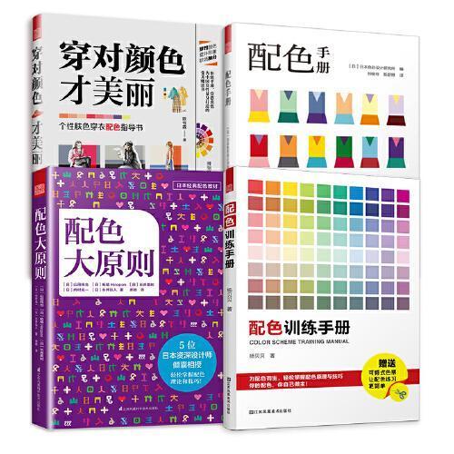 配色手册+配色训练手册+穿对颜色才美丽+配色大原则(套装4册)