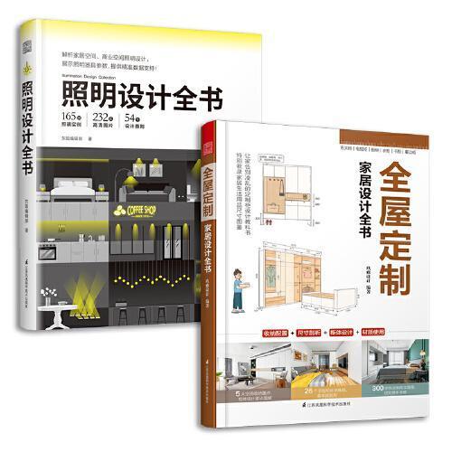 全屋定制家居设计全书+照明设计全书(套装2册)