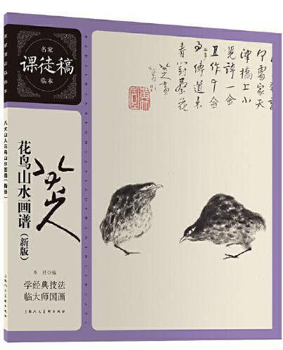 八大山人花鸟山水画谱(新版)