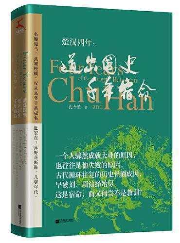 楚汉四年:道出国史千年宿命