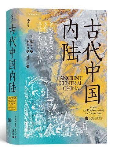 汗青堂丛书083·古代中国内陆:寻迹三峡跃升经济巨头之路,重构对中国早期文明的认知