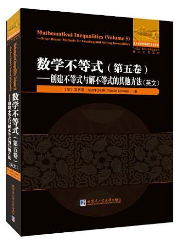 数学不等式.第五卷.创建不等式与解不等式的其他方法(英文)