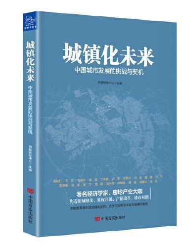 城镇化未来 中国城市发展的挑战与契机
