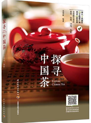 探寻中国茶
