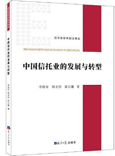 中国信托业的发展与转型