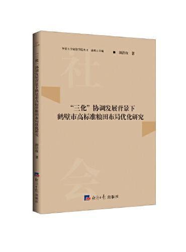 """""""三化""""协调发展背景下鹤壁市高标准粮田布局优化研究"""