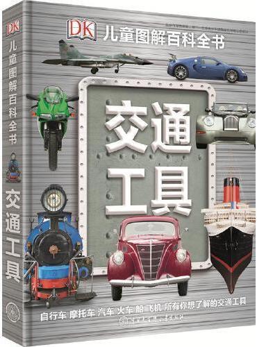 DK儿童图解百科全书——交通工具