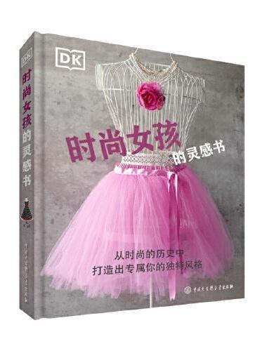 DK时尚女孩的灵感书