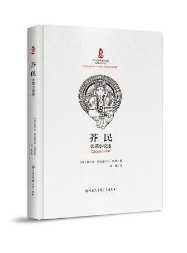 芥民——比莱小说选