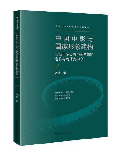 中国电影与国家形象建构——以新世纪以来中国电影的创作与传播为中心