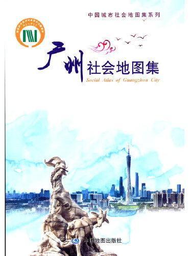 中国城市社会地图集系列·广州社会地图集