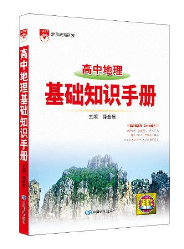 2021基础知识手册 高中地理