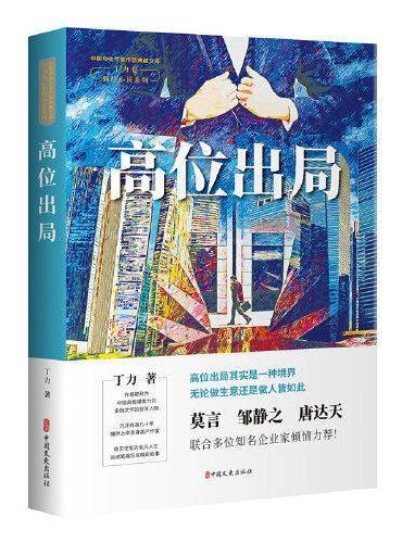 高位出局(中国专业作家作品典藏文库.丁力卷)
