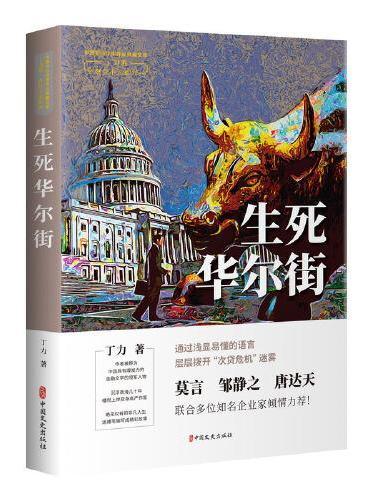 生死华尔街(中国专业作家作品典藏文库.丁力卷)