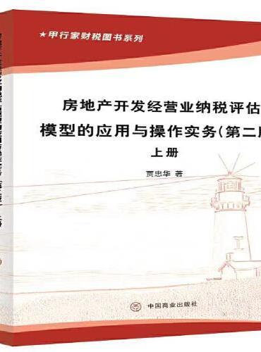 房地产开发经营业纳税评估模型的应用与操作实务(第二版)(上下册)