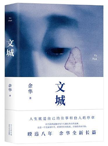 文城(余华新书,时隔8年重磅归来,《活着》之后又一精彩力作)