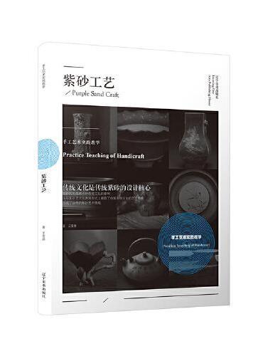 手工艺术实践教学:紫砂工艺