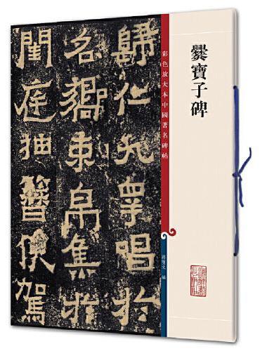 爨宝子碑(彩色放大本中国著名碑帖·第二集)