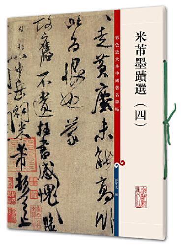 米芾墨迹选(四)(彩色放大本中国著名碑帖·第四集)