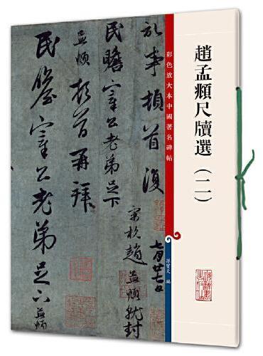 赵孟頫尺牍选(二)(彩色放大本中国著名碑帖·第四集)