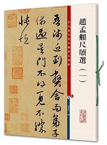 赵孟頫尺牍选(一)(彩色放大本中国著名碑帖·第四集)