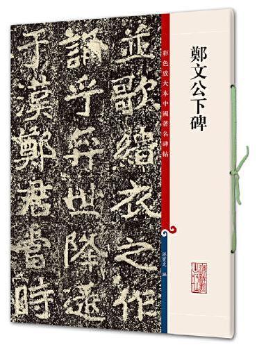 郑文公下碑(彩色放大本中国著名碑帖·第七集)