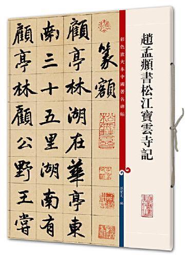 赵孟頫书松江宝云寺记(彩色放大本中国著名碑帖·第八集)