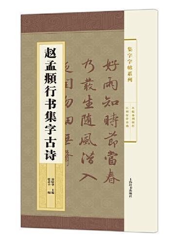 赵孟頫行书集字古诗(集字字帖系列)