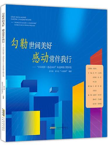 勾勒世间美好 感动常伴我行——中国网事·感动2020年度网络人物评选