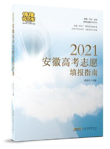 2021安徽高考志愿填报指南